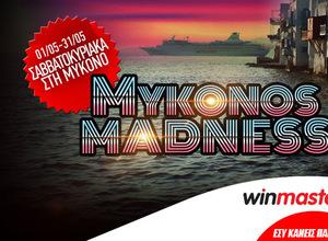 Winmasters.gr: Μεγάλος διαγωνισμός «Mykonos Madness»!
