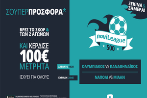 Novileague (21-22/11): Βρες τα σκορ των ντέρμπι του ΣΚ και κέρδισε 100€!