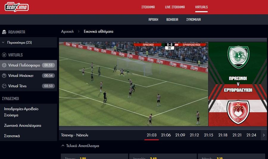 Virtual Sports στο Pamestoixima.gr: Παιχνίδια και αγορές