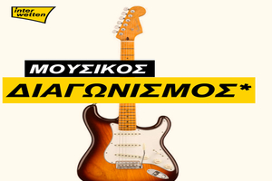 Interwetten: Νέος Μεγάλος Μουσικός Διαγωνισμός*! (*Ισχύουν όροι και προϋποθέσεις)
