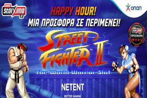 Μοναδικά ΕΝΙΣΧΥΜΕΝΟ δώρο* στο Street Fighter (* Ισχύουν όροι και προϋποθέσεις)