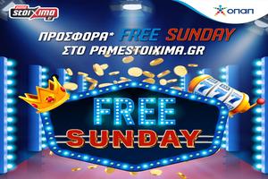 Μια Free Sunday για όλους