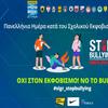 Oι πρωταγωνιστές της Super League Interwetten λένε δυνατά Stop στο Bullying! (video)