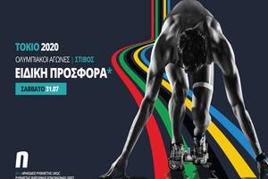 Ολυμπιακοί Αγώνες - Στίβος: Φαβορί για μετάλλιο ο Τεντόγλου!