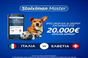 Euro 2020: Ιταλία-Ελβετία… με 20.000€ εντελώς δωρεάν* στο Stoiximan Master! (* Ισχύουν όροι και προϋποθέσεις)