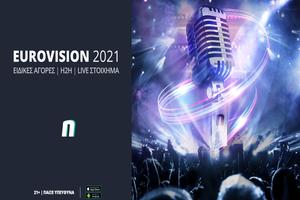Βραδιά Eurovision με special bets και H2H