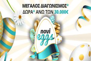 Τα NoviEggs σπάνε και χαρίζουν δώρα* άνω των 30.000€! (* Ισχύουν όροι και προϋποθέσεις)