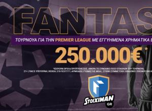 250.000€ εγγυημένα* στο Fantasy Premier League τουρνουά του Stoiximan.gr! (*Ισχύουν Όροι & Προϋποθέσεις)