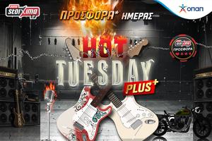 Ενισχυμένη προσφορά* στην Hot Tuesday Plus (* Ισχύουν όροι και προϋποθέσεις)
