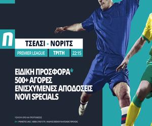 Τσέλσι – Νόριτς με ειδική προσφορά* από τη Novibet (*Ισχύουν όροι & προϋποθέσεις)