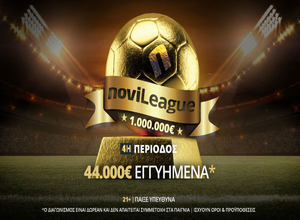 Novileague: Εκκίνηση απόψε για την 32η αγωνιστική της Premier League