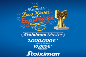 Stoiximan Master: 10.000€ κάθε μέρα & 1.000.000 μεγάλο έπαθλο εντελώς δωρεάν* (* Ισχύουν όροι και προϋποθέσεις)