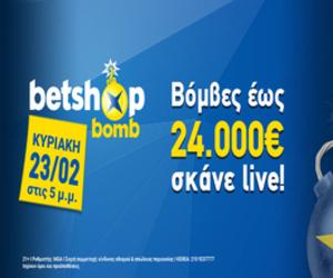 Οι betshop bombs επιστρέφουν «φορτωμένες» με 24.000€ μετρητά!
