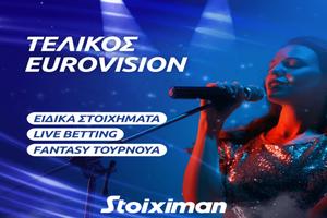 Τελικός Eurovision με Fantasy, σούπερ προσφορα* & αμέτρητα ειδικά στοιχήματα στη Stoiximan! (*Ισχύουν όροι & προϋποθέσεις)