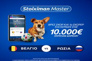 Euro 2020: Βέλγιο-Ρωσία με 10.000€ εντελώς δωρεάν* στο Stoiximan Master! (* Ισχύουν όροι και προϋποθέσεις)
