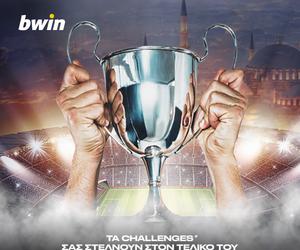 Τα Challenges* σας στέλνουν στον τελικό του Champions League! (*Ισχύουν όροι και προϋποθέσεις)