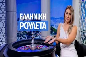 Ελληνική Ρουλέτα. Σταθερά κορυφαίο live παιχνίδι