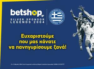 Betshop.gr - Silver Sponsor Legends 2004: Το ξαναζήσαμε όλοι μαζί!