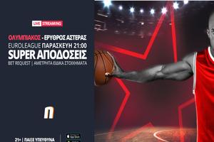 Ολυμπιακός-Ερυθρός Αστέρας με ενισχυμένες αποδόσεις & ειδικά παικτών