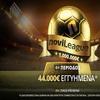 Novileague: Συμπληρώνεται απόψε το παζλ των ημιτελικών του Europa League