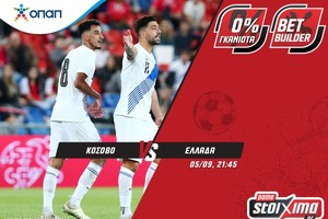 Κόσοβο – Ελλάδα και Βραζιλία - Αργεντινή με ενισχυμένες αποδόσεις!