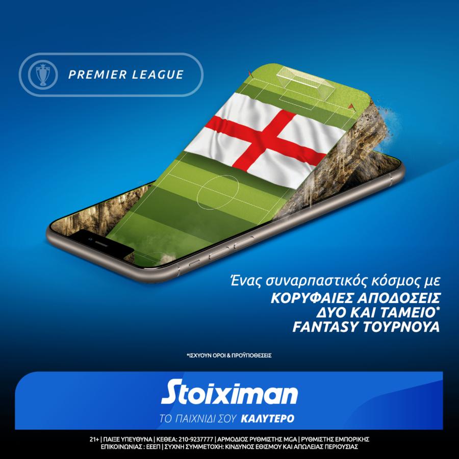 Stoiximan Premier Fantasy League: Ακόμα να φτιάξεις την ομάδα σου για 1.000.000€ εγγυημένα*; (*Ισχύουν Όροι & Προϋποθέσεις)