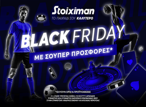 Black Friday με σούπερ προσφορές* στη Stoiximan! (*Ισχύουν όροι & προϋποθέσεις)