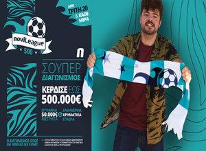 Το Novileague ήρθε με 500,000€ και καθημερινά δώρα*! (*Ισχύουν όροι & προϋποθέσεις)