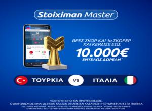 Euro 2020: Πρεμιέρα με Τουρκία-Ιταλία & Stoiximan Master!