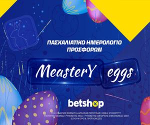 Meastery Eggs* στο betshop.gr: Καθημερινά «τσουγκρίσματα» με δώρα!  (* Ισχύουν όροι και προϋποθέσεις)