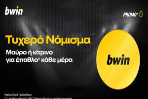 Bwin Casino: Τυχερό Νόμισμα με καθημερινά έπαθλα*! (*Ισχύουν όροι και προϋποθέσεις)