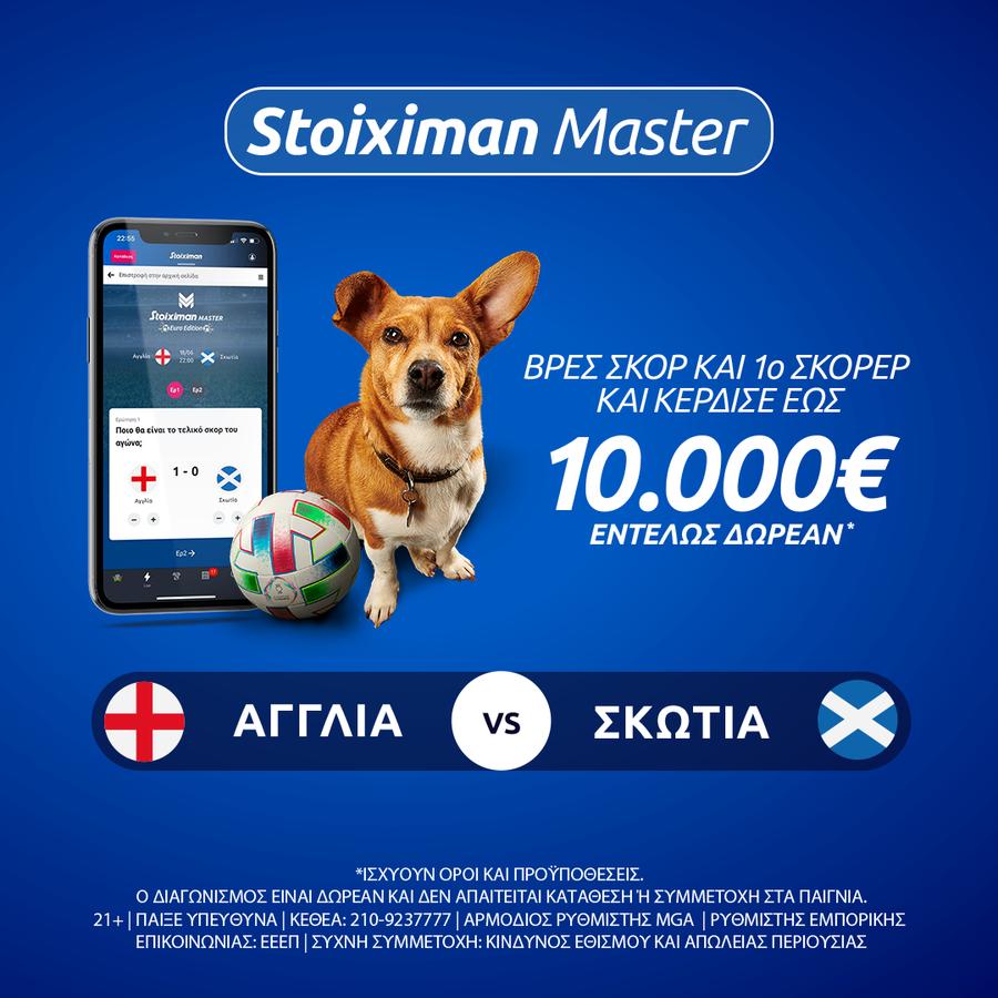 Euro 2020: Αγγλία-Σκωτία με 10.000€ εντελώς δωρεάν* στο Stoiximan Master! (* Ισχύουν όροι και προϋποθέσεις)