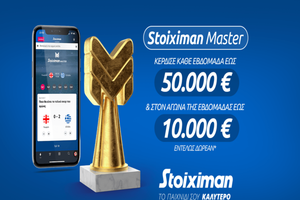 Stoiximan Master: Έρχεται… διπλό αυτό το ΣK, με Weekly (έως 50.000€) & Derby Edition (έως 10.000€), εντελώς δωρεάν*!