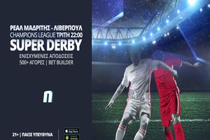Ρεάλ Μαδρίτης – Λίβερπουλ: Super derby με ενισχυμένες αποδόσεις