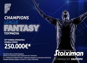 Fantasy για το Champions League με 250.000€* στη Stoiximan: Η 11άδα που θα κάνει θραύση! (* Ισχύουν όροι και προϋποθέσεις)