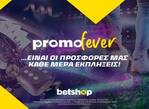 Promofever στο betshop.gr με *προσφορές παντού! (*Ισχύουν όροι & προϋποθέσεις)