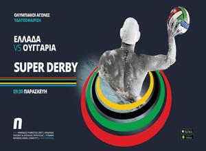 Ελλάδα – Ουγγαρία: Super Derby με κορυφαίες αποδόσεις!