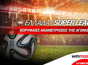 Winmasters.gr: Η 28η αγωνιστική της Superleague με αμέτρητα στοιχήματα!