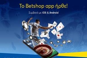 Νέο Betshop mobile app σε iOS και Android!