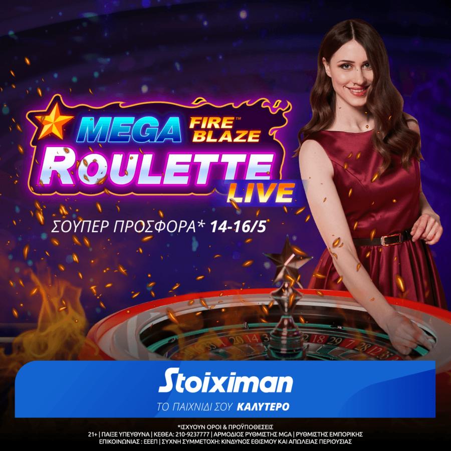 """Η """"Mega Fire Blaze Roulette Live """"έφτασε με προσφορά* στη Stoiximan! (* Ισχύουν όροι και προϋποθέσεις)"""