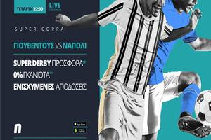 Γιουβέντους – Νάπολι με σούπερ προσφορά* & Live Streaming* (*Ισχύουν όροι & προϋποθέσεις)