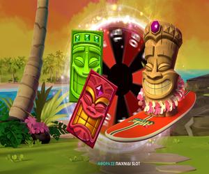 Τυχερός Δωροτροχός* στο Aloha! (*Ισχύουν όροι και προϋποθέσεις)