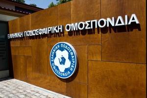 ΕΠΟ: Παραιτήθηκε ο πρόεδρος της Επιτροπής Εφέσεων
