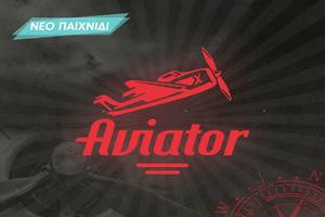 Το διάσημο Aviator της Spribe ήρθε στο betshop.gr