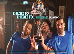 Σήκωσε τη EuroNovileague και κέρδισε 2.020.000€*! (* Ισχύουν όροι και προϋποθέσεις)