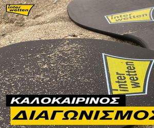 Δύο νέοι διαγωνισμοί με άρωμα καλοκαιριού, στα social media της Interwetten!