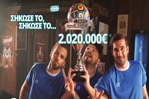 Σήκωσε τη EuroNovileague και κέρδισε 2.020.000€*- Ξεκίνα σήμερα! (* Ισχύουν όροι και προϋποθέσεις)