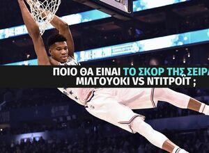Θα «σκουπίσουν» οι Μπακς το Ντιτρόιτ; NBA Playoffs με ειδικά στοιχήματα στο Stoiximan.gr