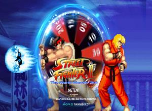 Τυχερός δωροτροχός* στο Street Fighter II: The World Warrior Slot! (*Ισχύουν όροι & προϋποθέσεις)