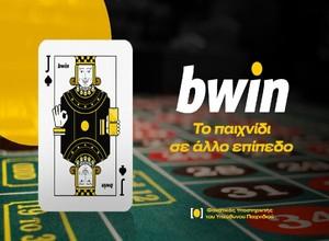 bwin: Ένας βαλές που... ανεβάζει το παιχνίδι σου σε άλλο επίπεδο! (vid)